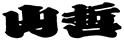 足場工事なら京都府の有限会社山哲建設工業